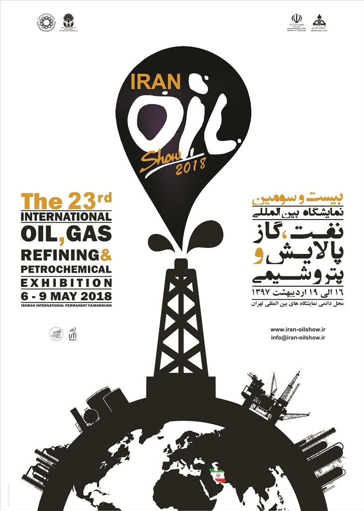 بیست و سومین نمایشگاه بین المللی نفت، گاز، پالایش و پتروشیمی تهران-سال ۱۳۹۷