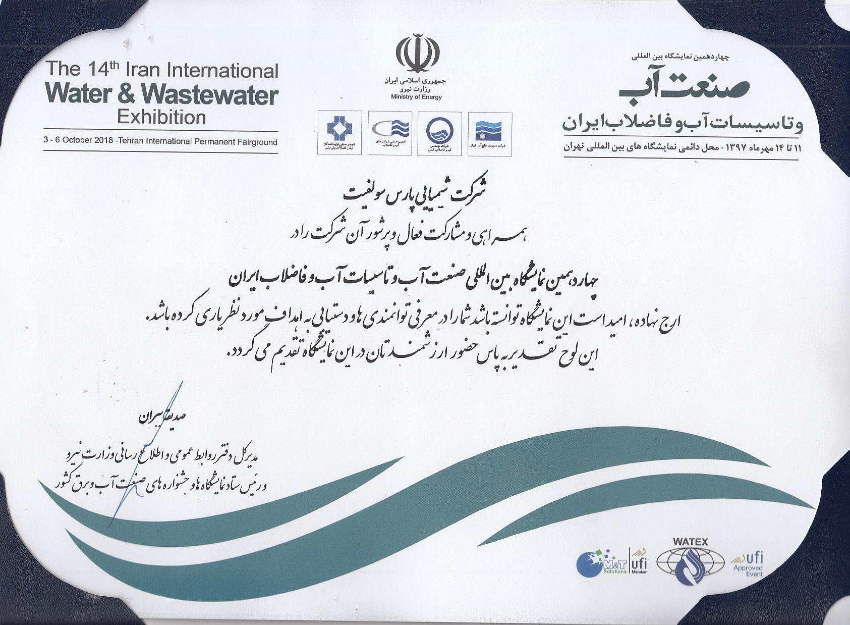 حضور در چهاردهمین نمایشگاه صنعت آب و تاسیسات آب و فاضلاب ایران