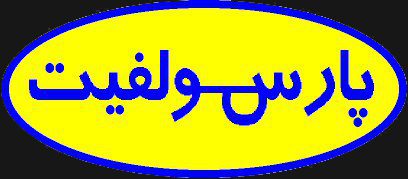 شرکت شیمیایی پارس سولفیت (سهامی خاص)