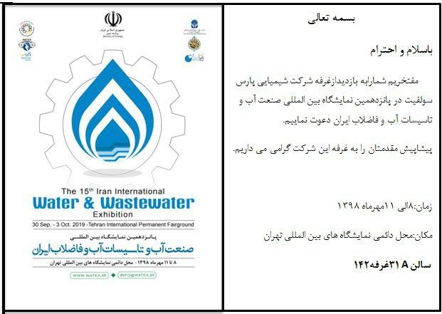 پانزدهمین نمایشگاه بین المللی صنعت آب و تاسیسات آب و فاضلاب ایران – ۱۳۹۸