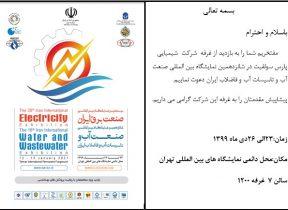 حضور در شانزدهمین نمایشگاه بین المللی صنعت آب و تاسیسات آب و فاضلاب ایران – دی ماه ۱۳۹۹