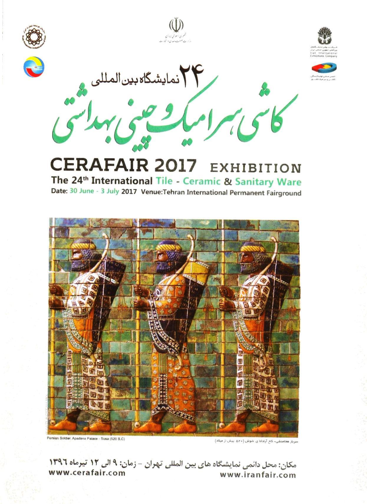 بیست و چهارمین نمایشگاه بین المللی کاشی و سرامیک تهران -سال ۱۳۹۶
