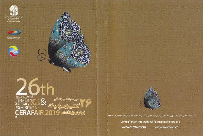 بیست و ششمین نمایشگاه بین المللی صنعت کاشی و سرامیک تهران – ۱۳۹۸