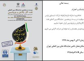 حضور در بیست و پنجمین نمایشگاه بین المللی نفت،گاز،پالایشگاه و پتروشیمی – بهمن ۱۳۹۹